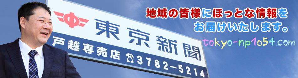 東京新聞 戸越専売店 togoshi-np1054.com 地域の皆様にほっとな情報をお届けいたします。