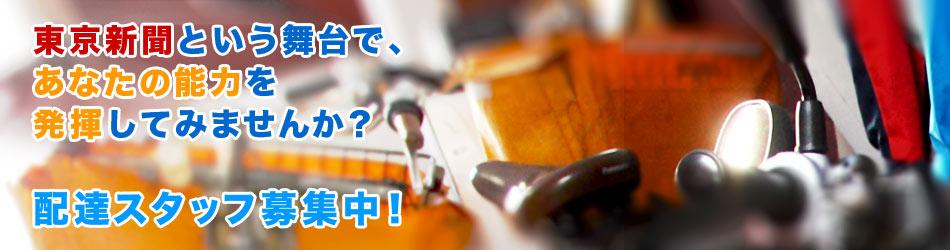 東京新聞で活躍しませんか?新聞配達パート、新聞配達スタッフ募集中!