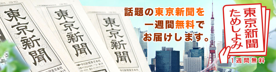東京新聞 ためしよみ 一週間無料でお届けします